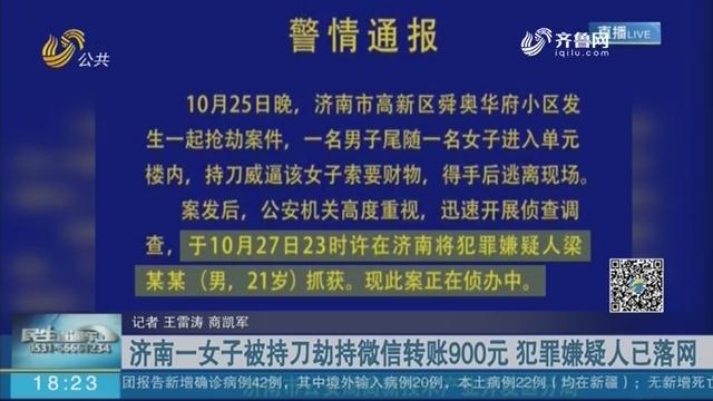 济南一女子被持刀劫持微信转账900元 犯罪嫌疑人已落网