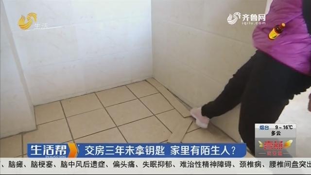 潍坊:交房三年未拿钥匙 家里有陌生人?