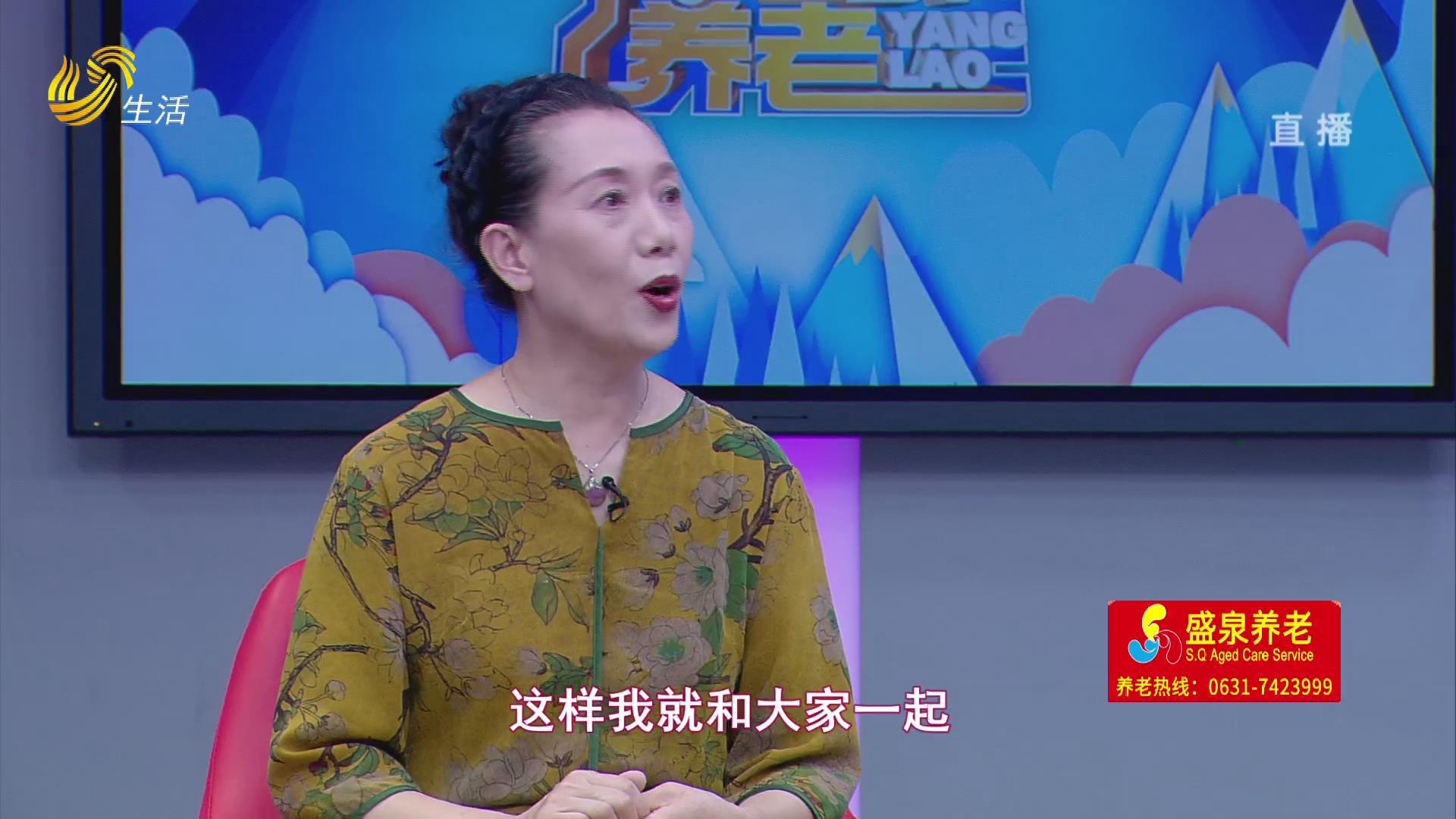 中国式养老-从抑郁中绽放斑斓的模特团长