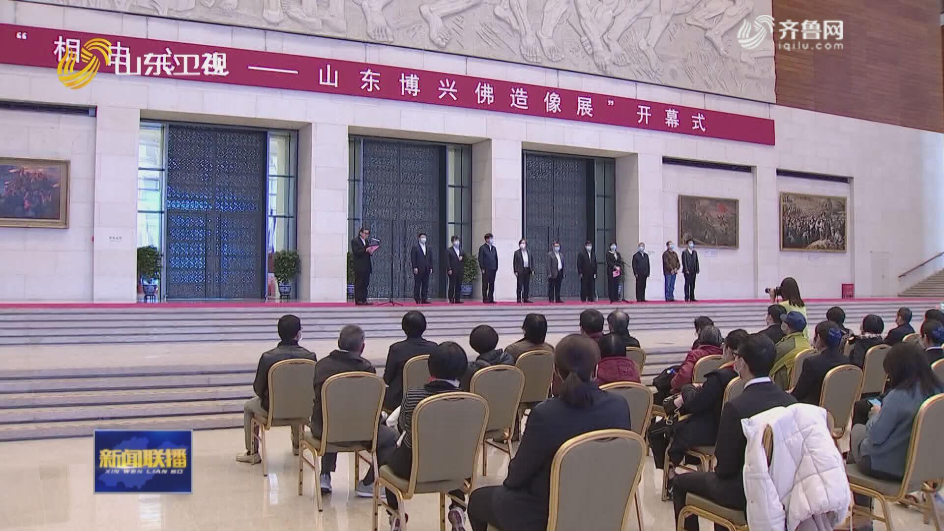 山东博兴佛造像展在国家博物馆开幕