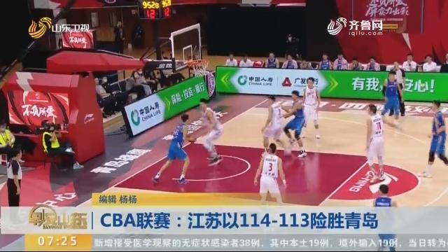 CBA联赛:江苏以114-113险胜青岛