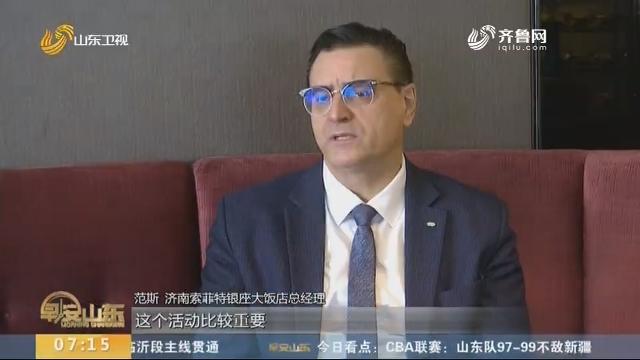 范斯:我在泉城五星酒店当总经理