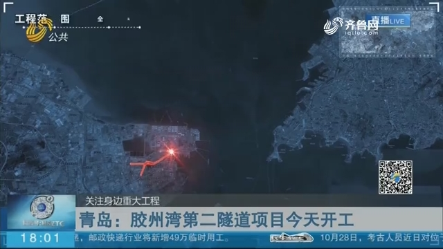 青岛:胶州湾第二隧道项目今天开工