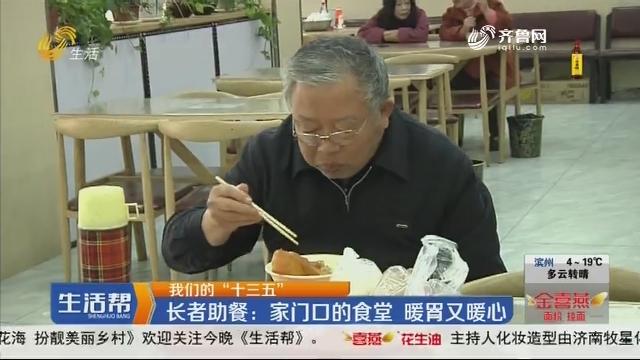 """【我们的""""十三五""""】长者助餐:家门口的食堂 暖胃又暖心"""