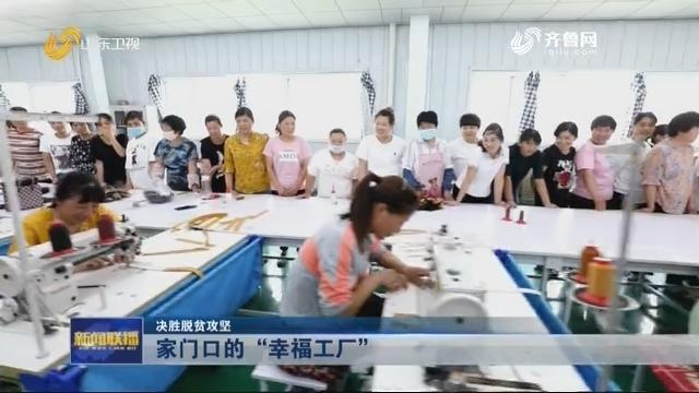 """【决胜脱贫攻坚】家门口的""""幸福工厂"""""""