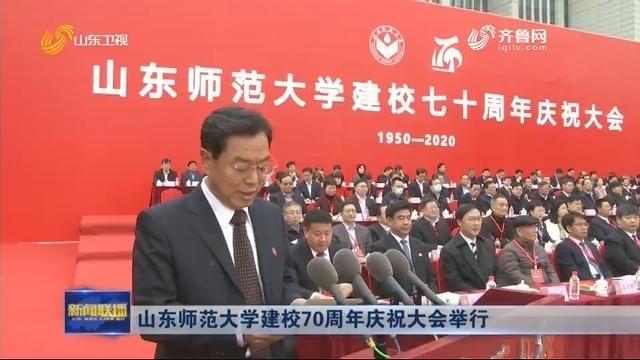 山东师范大学建校70周年庆祝大会举行