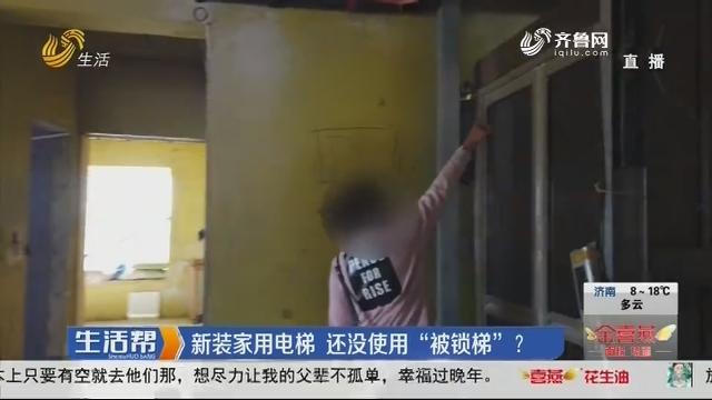 """新装家用电梯 还没使用""""被锁梯""""?"""