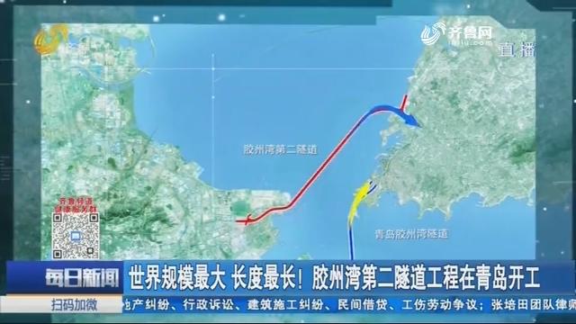 世界规模最大 长度最长!胶州湾第二隧道工程在青岛开工