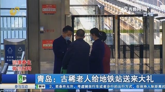 青岛:古稀老人给地铁站送来大礼