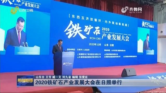 2020铁矿石产业发展大会在日照举行