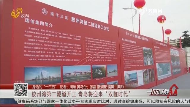 """【身边的""""十三五""""】胶州湾第二隧道开工 青岛将迎来""""双隧时代"""""""