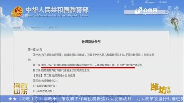 """【问政山东】培训机构上""""黑名单""""照开不误 潍坊市教育局工作人员:上黑名单就是监管了"""