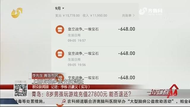 【群众新闻眼】青岛:8岁男孩玩游戏充值27800元 能否退还?