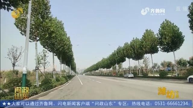 【问政山东】20米不通群众绕路三五公里 潍坊高新区管委会主任:年底通车
