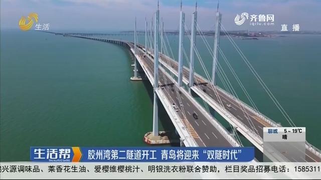"""胶州湾第二隧道开工 青岛将迎来""""双隧时代"""""""