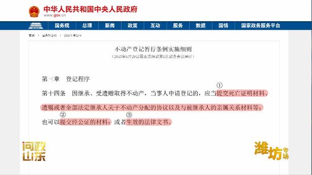 【问政山东】房产继承被要求必需交公证材料 潍坊各区标准不一 潍坊市长:立刻安排不强制要求