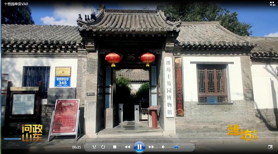"""【问政山东】国家级文保单位十笏园及周边""""太冷清"""" 潍坊市长:必然让它火起来"""