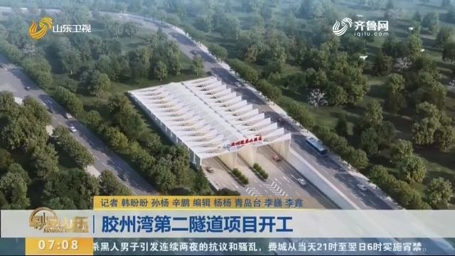胶州湾第二隧道项目开工