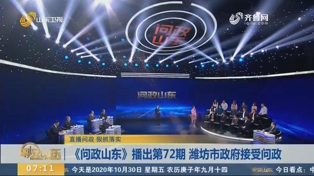 【直播问政 狠抓落实 】《问政山东》播出第72期 潍坊市政府接受问政