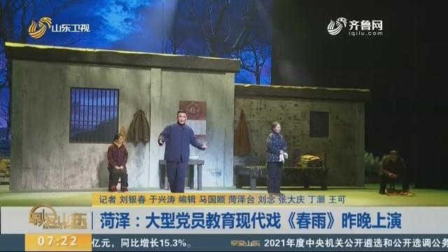 菏泽:大型党员教育现代戏《春雨》昨晚上演
