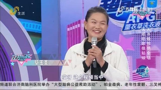 20201029《让梦想飞》:大姐唱歌像姑娘 大本嗓惊艳全场