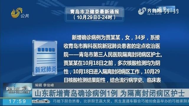 山东新增青岛确诊病例1例 为隔离封闭病区护士