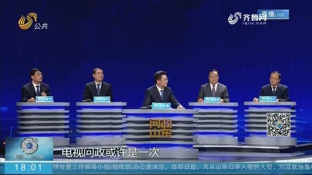 《问政山东》播出第72期 潍坊市政府接受问政