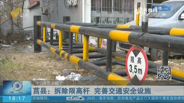 【今日聚焦追踪】莒县:拆除限高杆 完善交通安全设施