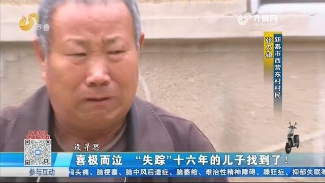 """新泰:喜极而泣 """"失踪""""十六年的儿子找到了!"""