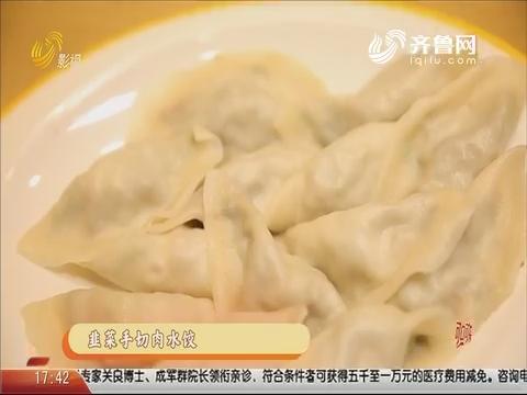 20201030《你消费我买单之食话食说》:饺子的别样风味
