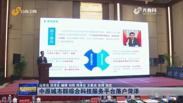 中原城市群综合科技服务平台落户菏泽