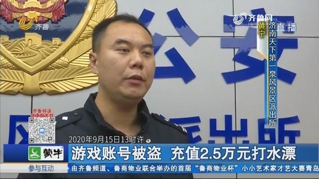 济南:游戏账号被盗 充值2.5万元打水漂