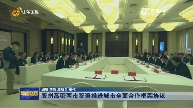 胶州高密两市签署推进城市全面合作框架协议