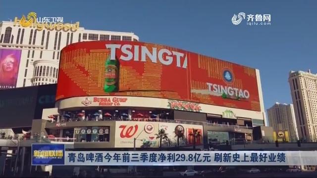 青岛啤酒今年前三季度净利29.8亿元 刷新史上最好业绩