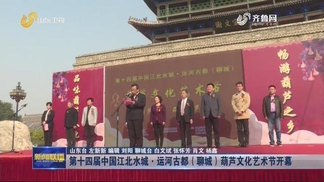 第十四届中国江北水城·运河古都(聊城)葫芦文化艺术节开幕