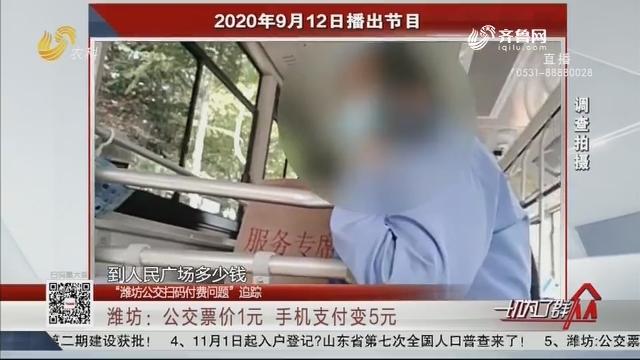 """【""""潍坊公交扫码付费问题""""追踪】潍坊:公交票价1元 手机支付变5元"""