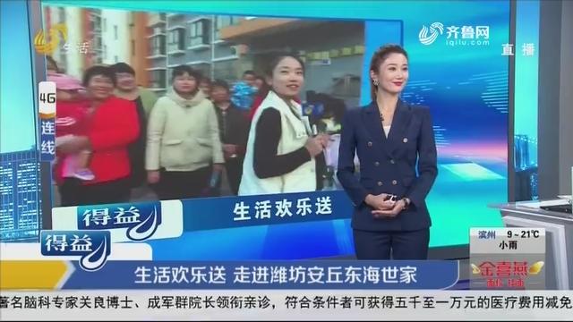 生活欢乐送 走进潍坊安丘东海世家