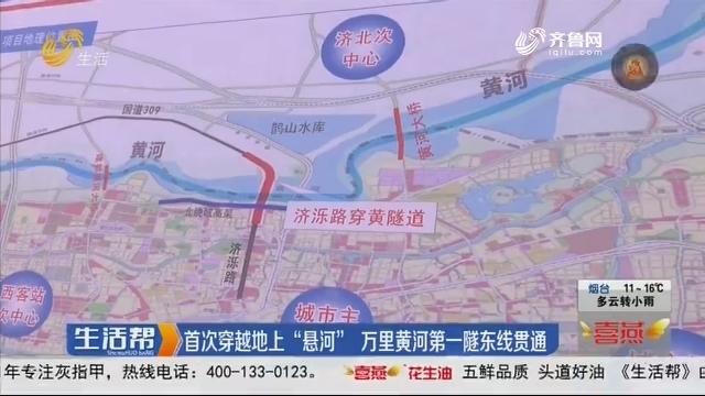 """首次穿越地上""""悬河"""" 万里黄河第一隧东线贯通"""