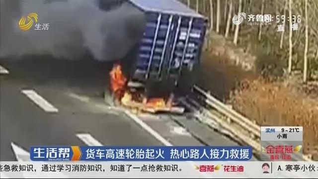 货车高速轮胎起火 热心路人接力救援
