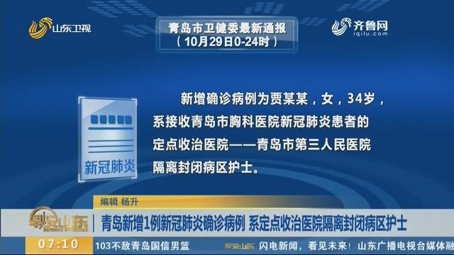 青岛新增1例新冠肺炎确诊病例 系定点收治医院隔离封闭病区护士