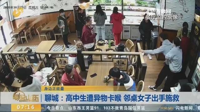 聊城:高中生遭异物卡喉 邻桌女子出手施救