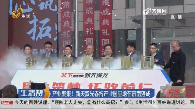 产业聚集!新天激光春博产业园基地在济南落成