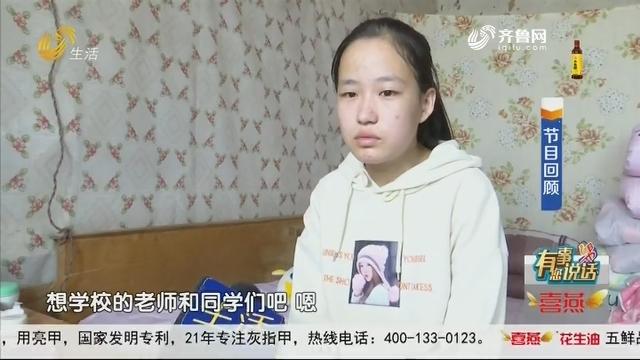 【有事您说话】14岁少女患上尿毒症 渴望重返校园