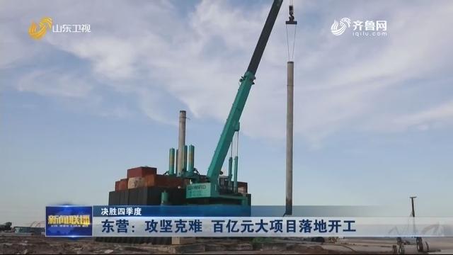 【决胜四季度】东营:攻坚克难 百亿元大项目落地开工