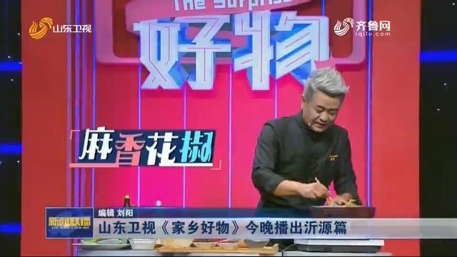 山东卫视《家乡好物》今晚播出沂源篇