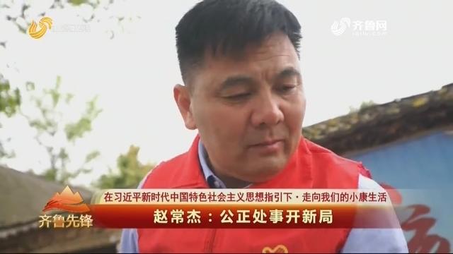 20201031《齐鲁先锋》:赵常杰——公正处事开新局