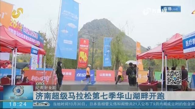 济南超级马拉松第七季华山湖畔开跑
