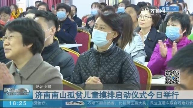 济南南山孤贫儿童摸排启动仪式今日举行