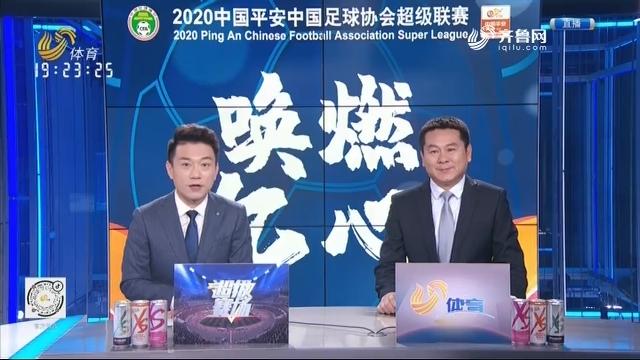 山东鲁能泰山vs河北华夏幸福(上)