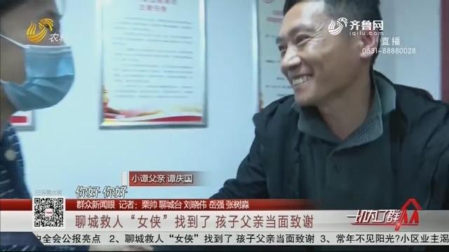"""【群众新闻眼】聊城救人""""女侠""""找到了 孩子父亲当面致谢"""